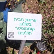 שלט ערוגת חבית בשילוב קומפוסטר תולעים בגינת מוזיאון הטבע בירושלים